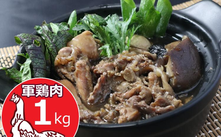 土佐闘鶏シャモ肉<軍鶏肉はお鍋にピッタリ>