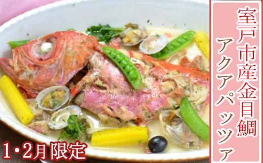 【先行予約】金目鯛丸ごと1尾のアクアパッツァ ※1・2月限定