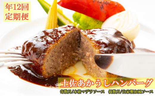 【ホテルメイド】土佐あかうし100%ハンバーグステーキ自家製ソース2種(150g×2個)年12回お届け