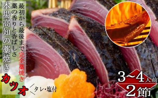 訳あり 華金目(金目鯛)の煮付けと完全藁焼き鰹のタタキセット
