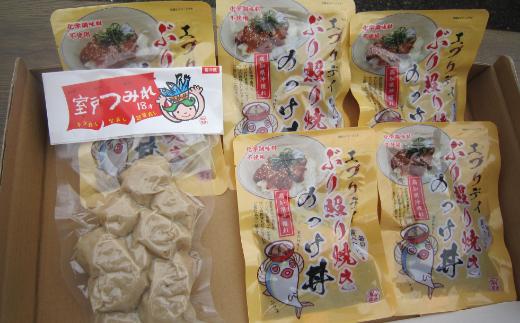 室戸の丼ランチ~ぶり照焼のっけ丼・地魚つみれセット~