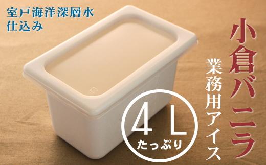 小倉バニラ4L 業務用アイス