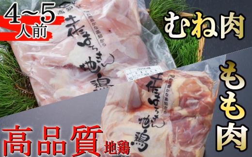 はちきん地鶏のもも肉・むね肉 1kgセット 室戸海洋深層水塩付