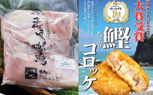 はちきん地鶏むね肉と鰹コロッケセット