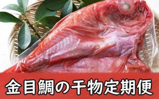年6回お届け!ナカイチ海産「金目鯛の干物」定期便