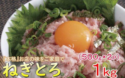 徳さんのネギトロ大(まぐろのたたき)【1kg】