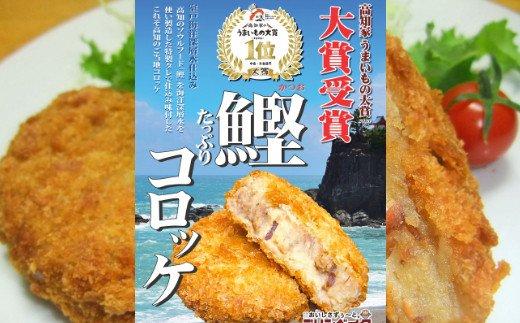 鰹コロッケとはちきん地鶏味付小肉セット