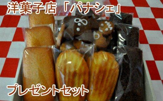 【四国一小さな町の洋菓子店】プレゼントセット(焼き菓子8個とクッキー)