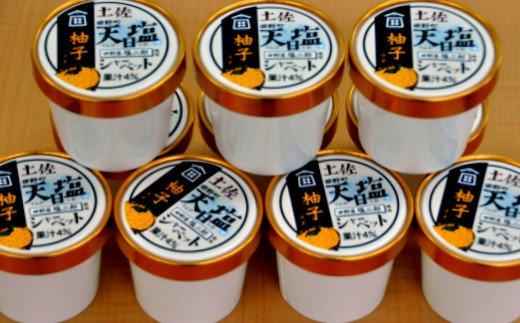 塩姫シャーベット(柚子)10個入り