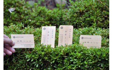 木の名刺・スギ(日本三大杉美林 魚梁瀬杉)50枚入り