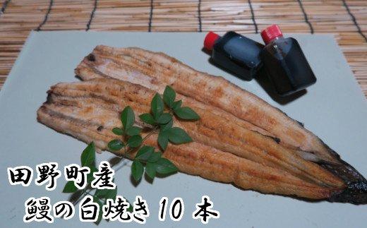 田野町産うなぎの白焼き10本