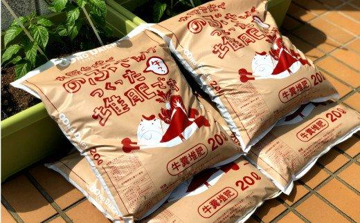 【四国一小さなまちの大野台地】のぶさんがつくった牛フン堆肥
