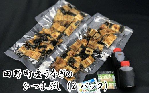 田野町産うなぎのひつまぶし(2パック)