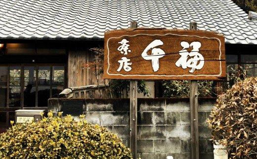【四国一小さな町の喫茶店】茶房千福特製洋ナシタルト(冷凍)