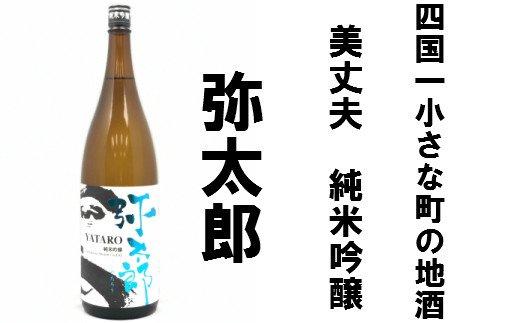 【四国一小さな町の地酒】美丈夫 純米吟醸 弥太郎