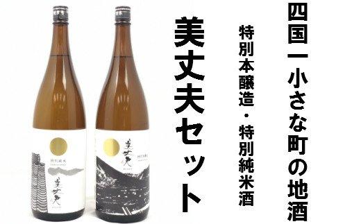 【四国一小さな町の地酒】美丈夫セット(一升瓶2本)