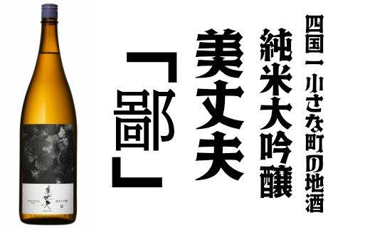 【四国一小さな町の地酒】純米大吟醸 美丈夫 鄙