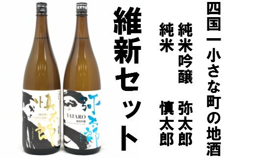 【四国一小さな町の地酒】美丈夫 維新セット(一升瓶2本)