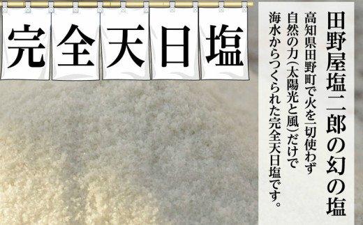 【四国一小さなまち】田野屋塩二郎の完全天日塩 幻の塩 万能用 3Kg