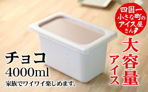 【四国一小さなまちのアイス屋さん】≪松崎冷菓≫ 大容量アイス4000ml チョコ