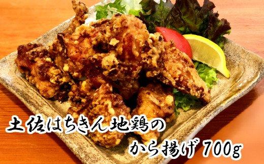 【四国一小さな町の食事処】土佐はちきん地鶏のから揚げ700g