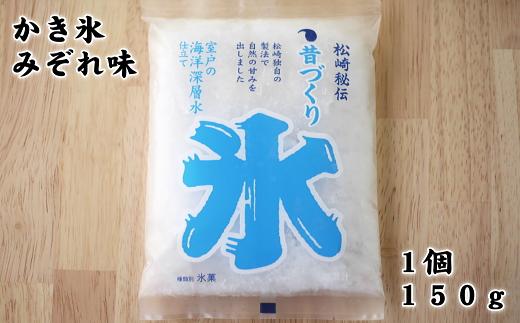 昔づくり袋氷「みぞれ味」12個入り