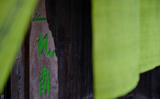 """【四国一小さなまち】 ~香りの教室『帆南』~ 愛犬の肉球クリーム """"ワンワンブフィー"""""""