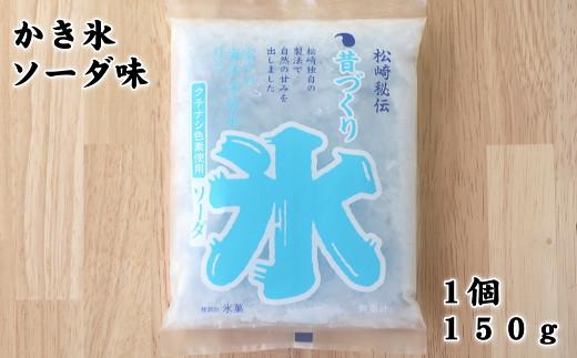 【四国一小さなまちのアイス屋さん】≪松崎冷菓≫  昔づくり袋氷ソーダ12個入り