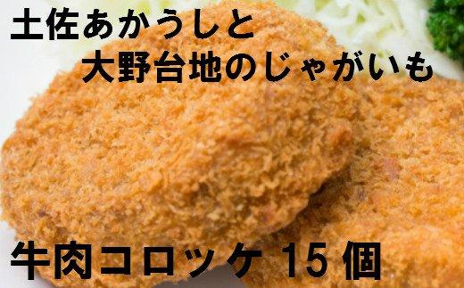 【四国一小さなまち】≪新じゃがいも使用≫  土佐あかうしの牛肉コロッケ15個入り(冷凍)