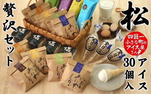 【四国一小さなまち】松崎冷菓の贅沢アイスセット〈松〉