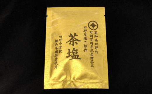 【四国一小さなまち】田野屋塩二郎の「茶塩(ちゃえん)」30g