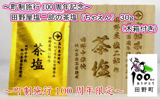 【四国一小さなまち】田野屋塩二郎の「茶塩(ちゃえん)」30g(木箱付き)