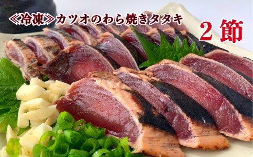 【四国一小さなまち】≪カネアリ水産≫ カツオのわら焼きタタキ2節(冷凍)