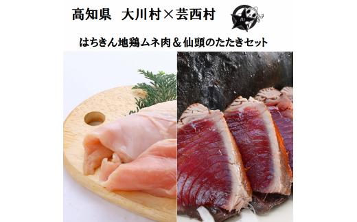 【大川村と芸西村の共通返礼品】はちきん地鶏ムネ肉 700〜800g&仙頭の藁焼きカツオたたき片身