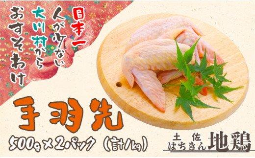 大川村土佐はちきん地鶏手羽先 500g×2パック 計1kg