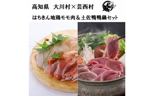 【大川村と芸西村の共通返礼品】はちきん地鶏モモ肉 700〜800g&土佐鴨鴨鍋セット 4〜5人用