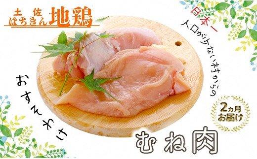 大川村土佐はちきん地鶏むね肉 1kg(500g×2パック)×2ヶ月