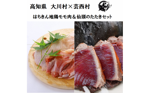 【大川村と芸西村の共通返礼品】はちきん地鶏モモ肉 700〜800g&仙頭の藁焼きカツオたたき片身