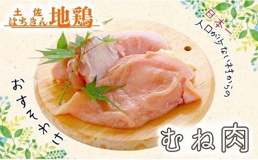 大川村土佐はちきん地鶏むね肉  1kg (500g×2パック)
