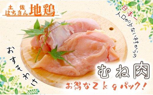 大川村土佐はちきん地鶏むね肉 2kg