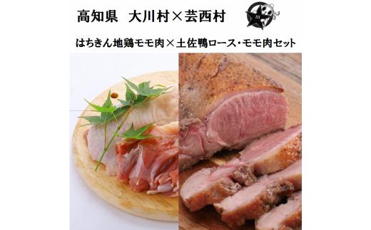 【大川村と芸西村の共通返礼品】はちきん地鶏モモ肉 700〜800g&土佐鴨ロース・モモ肉 約1kg