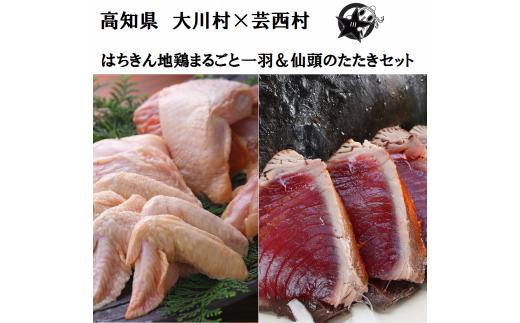 【大川村と芸西村の共通返礼品】はちきん地鶏まるごと一羽おためしセット約1kg&仙頭の藁焼きカツオたたき片身