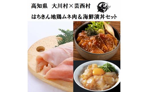 【大川村と芸西村の共通返礼品】はちきん地鶏ムネ肉 700〜800g&海鮮漬丼の素セット