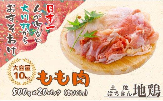 地鶏 土佐はちきん地鶏もも肉 大容量10kg