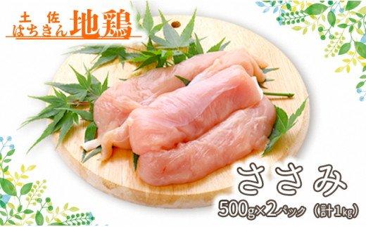 大川村土佐はちきん地鶏ささみ 500g×2パック 計1kg