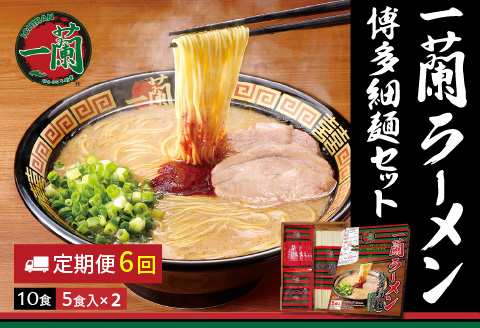 【F-021】一蘭ラーメン博多細麺セット5食セット×2箱【6カ月定期便】