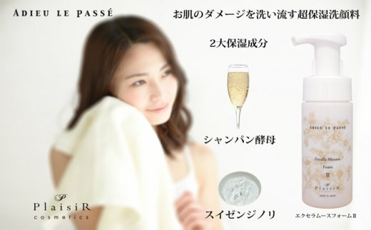 【A5-194】AP美洗顔エクセラムースフォーム2、150ml×1+ミニ