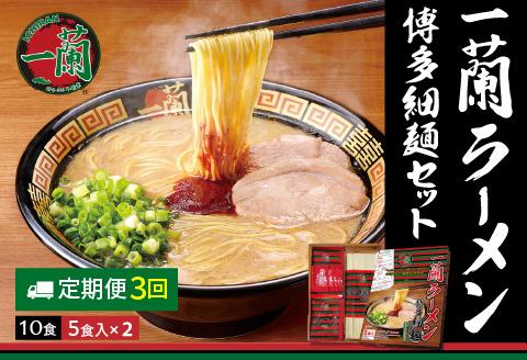 【C-098】一蘭ラーメン博多細麺セット5食セット×2箱 【3カ月定期便】