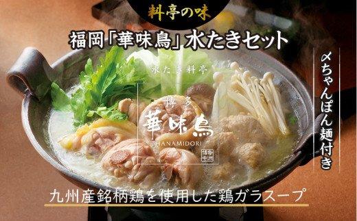 【A4-009】福岡「華味鳥」水たきセット(3〜4人前)