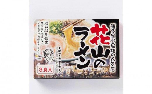 【A-544】博多屋台屈指の人気店「花山」の豚骨ラーメン(9食)